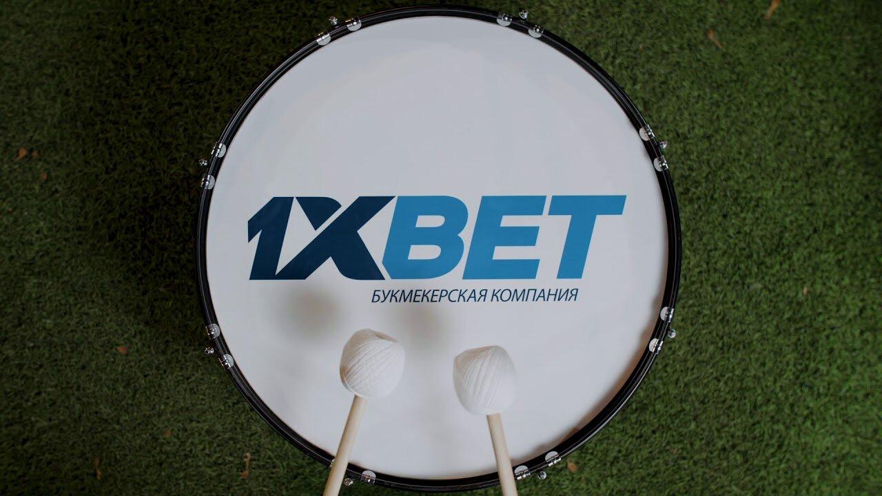 букмекерская компания 1хБет