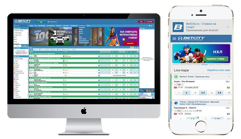 букмекер бетсити ставки на спорт онлайн