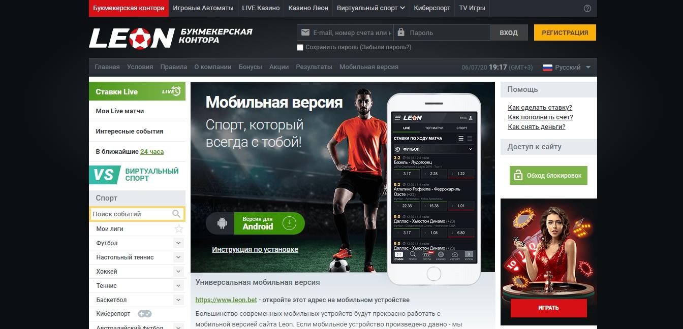 ставки на спорт с бк Леон в России
