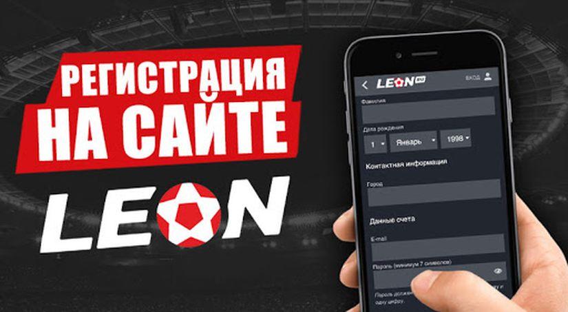 приложение бк леон для мобильного скачать