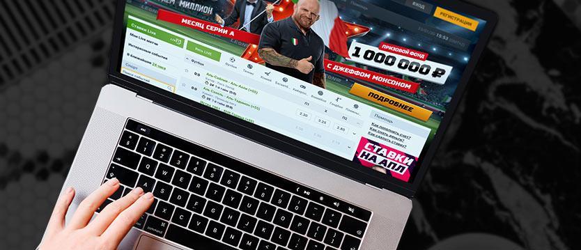 Леон букмекер регистрация на сайте бк