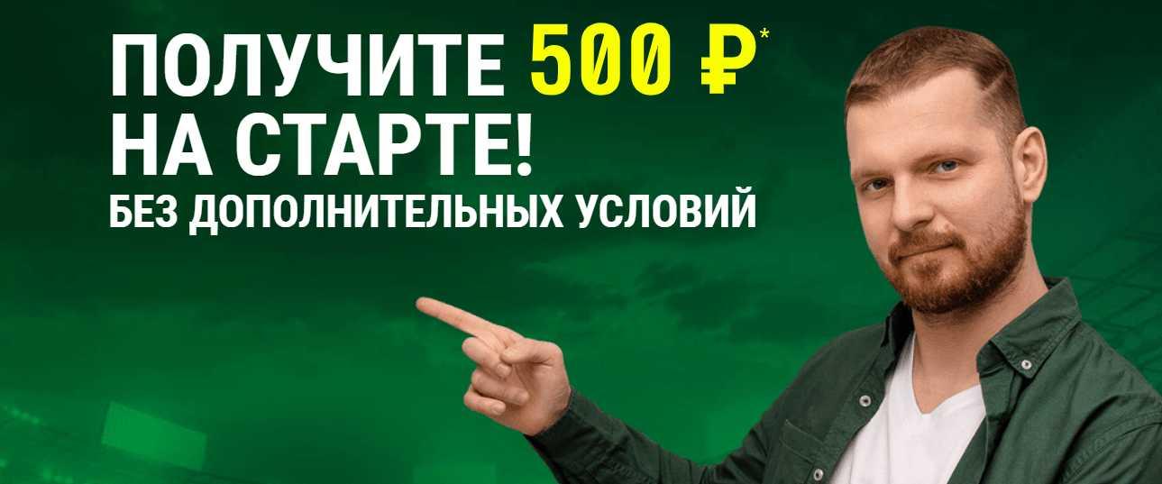 бк лига ставок бонус для игроков из России