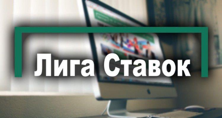 Букмекер Лига Ставок Россия
