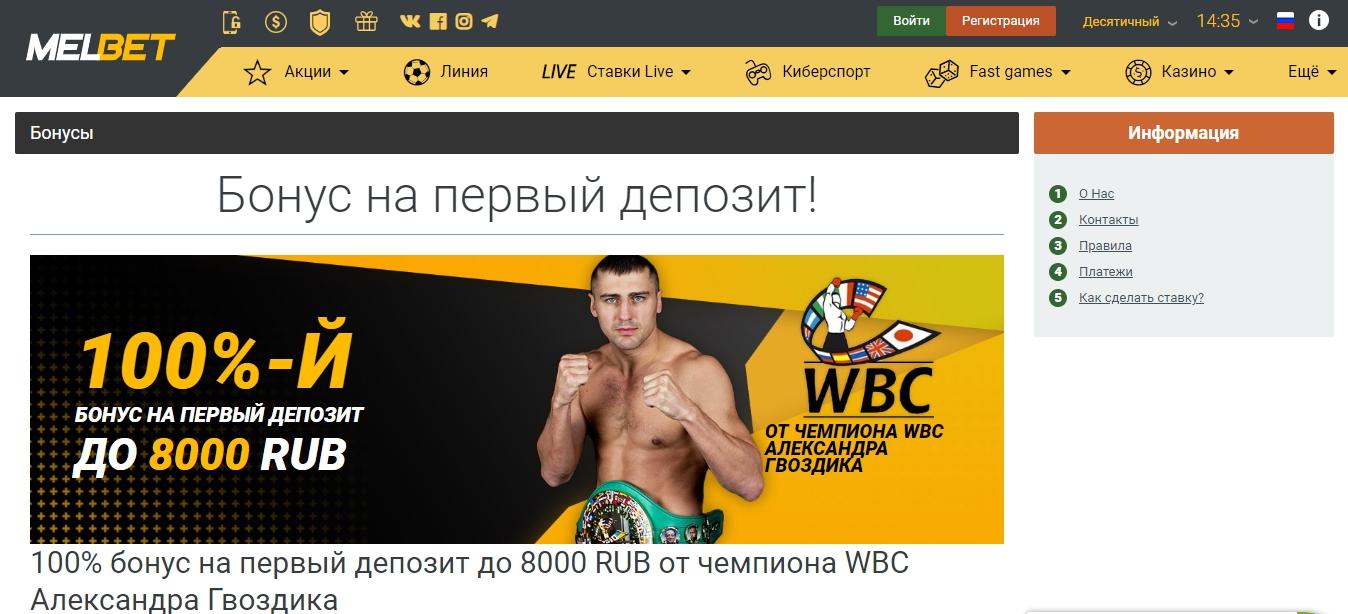 букмекер Мелбет регистрация в России
