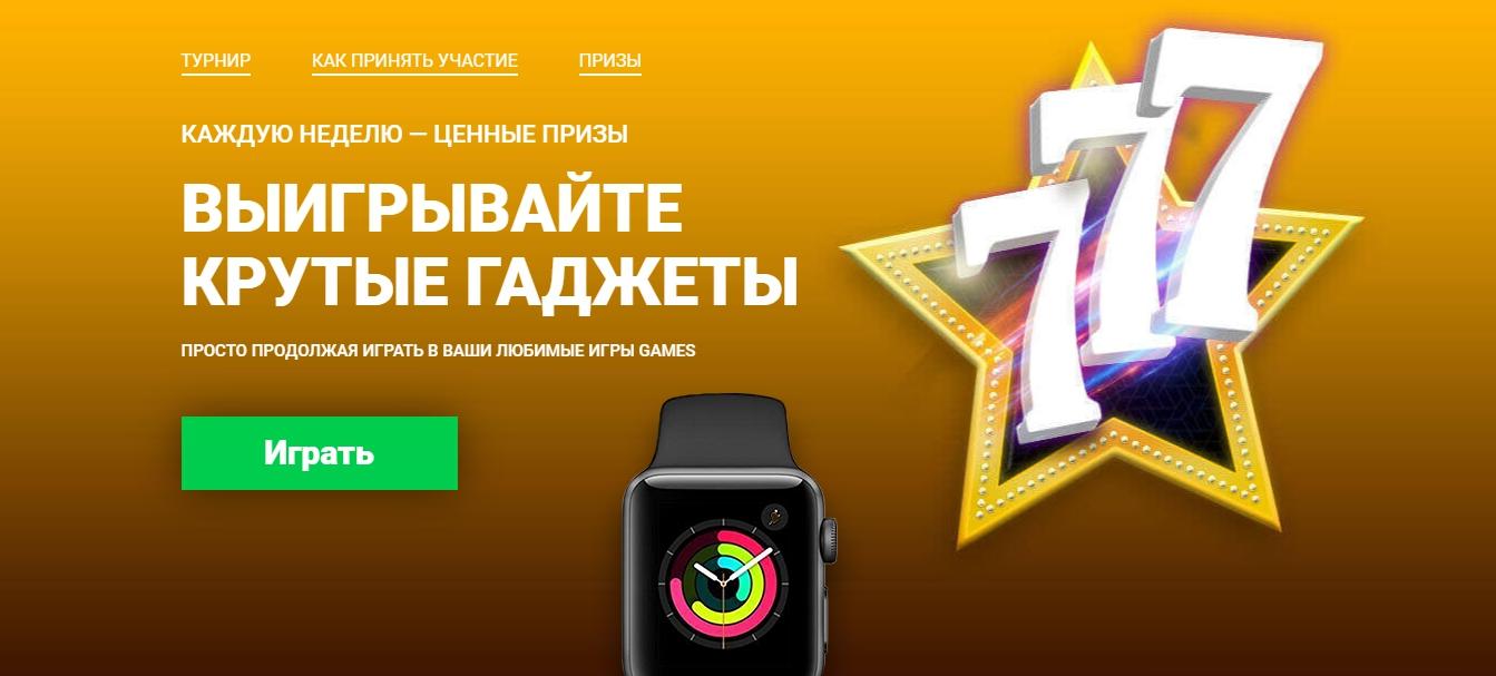 бонус Мелбет Россия