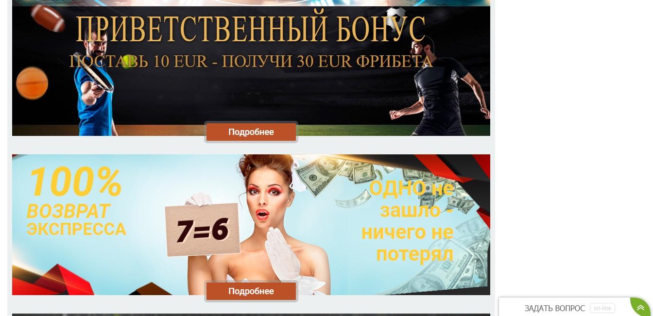 бк Мелбет в России промокод