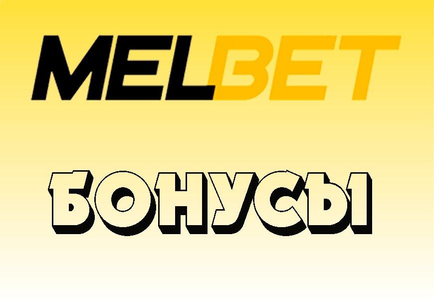 бонус при регистрации в бк Мелбет
