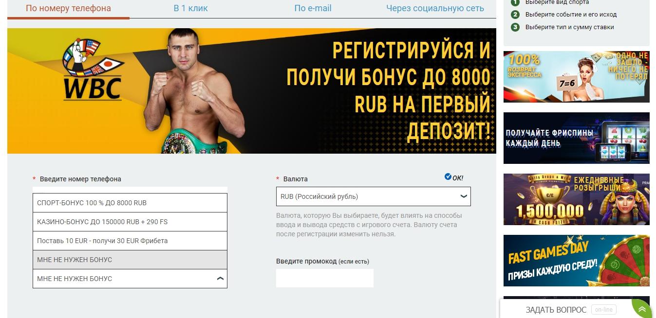 регистрация в мобильной версии сайта бк Мелбет