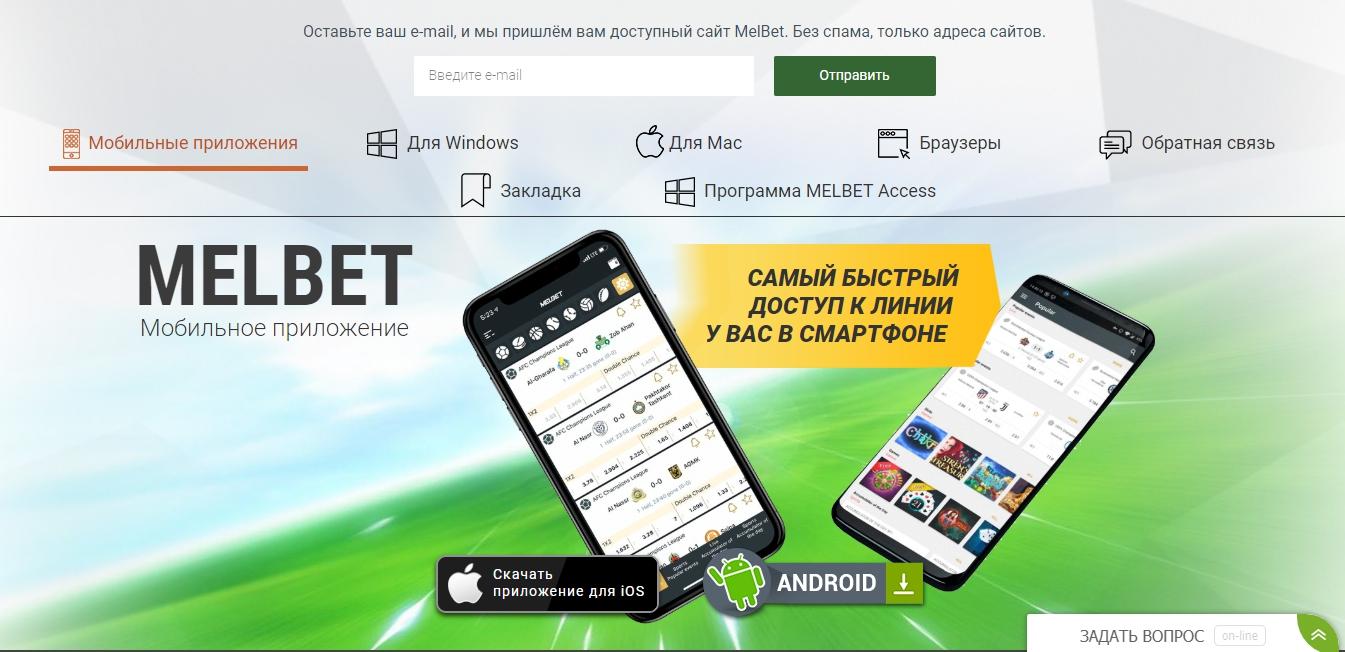 скачать мобильную версию от бк Мелбет