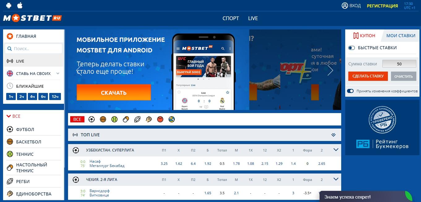 мостбет официальный сайт в России