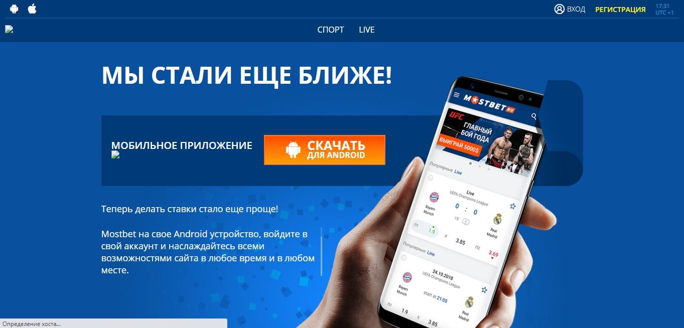 мобильная версия официального сайта мостбет