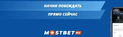 регистрация на сайте букмекера Мостбет