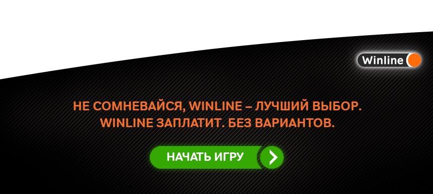 бк Винлайн Россия