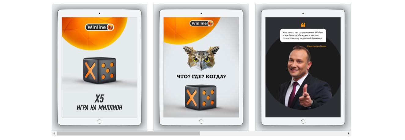 бк Винлайн мобильная версия в России