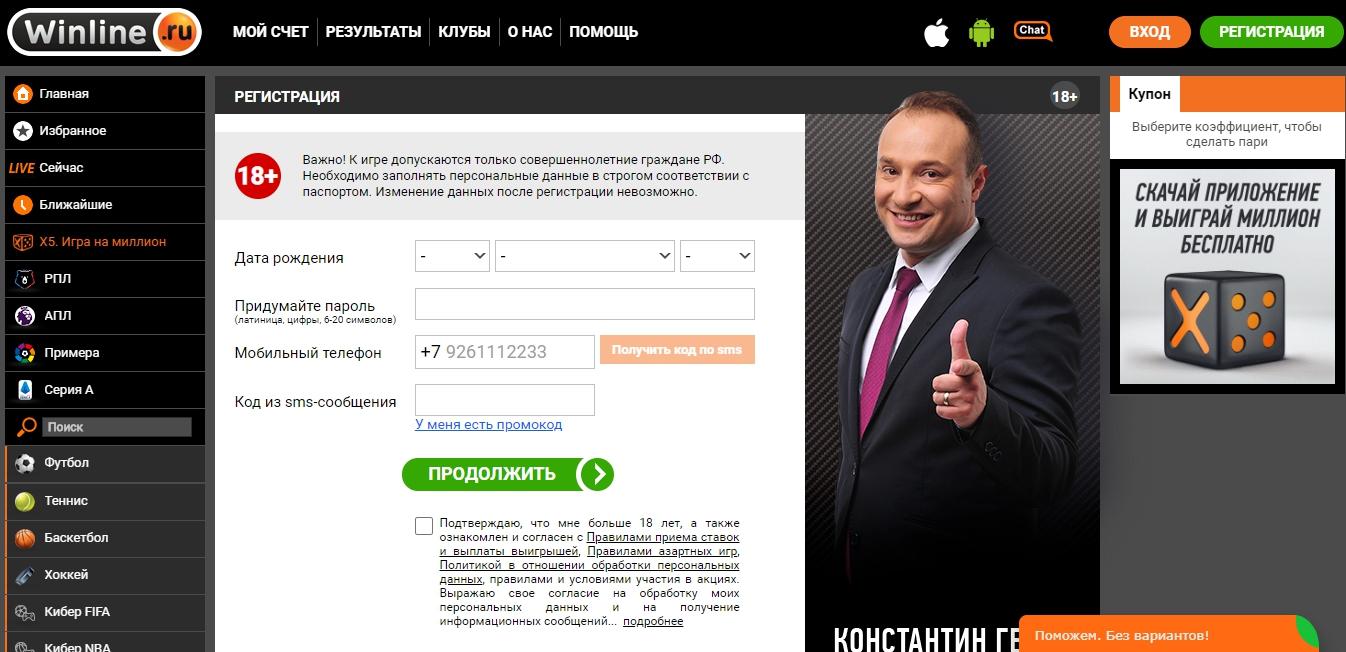 процесс регистрации в бк Винлайн